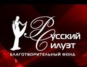 Международный конкурс молодых дизайнеров «Русский Силуэт»