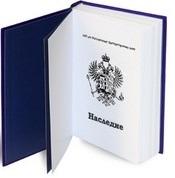 Национальная литературная премия «Наследие»