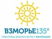 Конкурс голосование Взморье135°