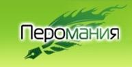 Литературный конкурс «Перомания»
