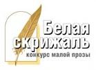 Международный конкурс малой прозы «БЕЛАЯ СКРИЖАЛЬ – 2012»