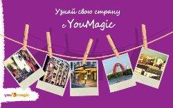 Фотоконкурс «Узнай свою страну с YouMagic»