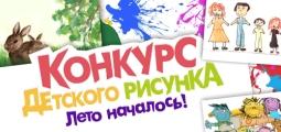 Конкурс детских рисунков «Лето началось!»