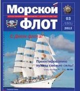 Конкурс «Лучший кок российского флота 2013»