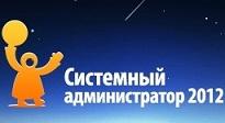 Конкурс «Системный администратор – 2012»