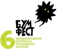 Международный фестиваль рисованных историй «Бумфест»