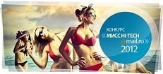 Конкурс «Мисс Hi-Tech@Mail. Ru 2012»