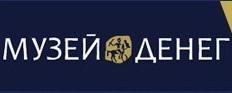 Конкурс «Музей денег платит экспонатами»