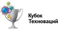 Конкурс проектов «Кубок Техноваций»