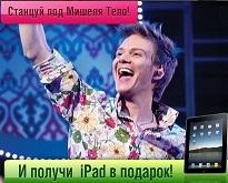 Конкурс «Станцуй под Мишеля Тело!»