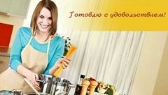 Конкурс фотографий «Кулинарные шедевры»