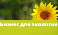 Второй региональный экологический конкурс среди журналистов