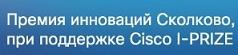Конкурс «Премия инноваций Сколково при поддержке Cisco I-PRIZE»