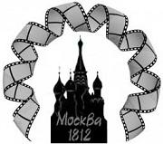 Молодежный фото-видео конкурс «Москва 1812»