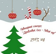Конкурс фотографий «Здравствуй, елка – Новый год»