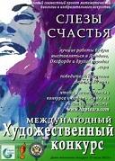 Международный художественный конкурс «Слезы счастья»