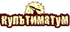 Стихотворный конкурс «Культиматум-2013»