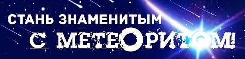 Конкурс идей «Стань знаменитым с метеоритом»