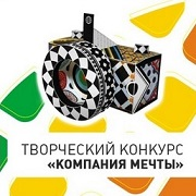 Творческий конкурс «Компания мечты»