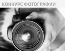 Конкурс фотографий «Наука – это красиво!»