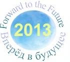 Международный конкурс «Вперёд в будущее»