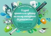 Конкурс «Подарки от ESET / подарки для ESET»