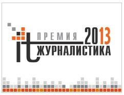 Конкурс «Премии IT-журналистики»