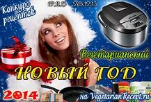 Конкурс «Вегетарианский Новый Год 2020»