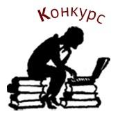 Конкурс «Книжный эксперт XXI века»