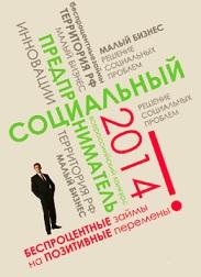 Всероссийский конкурс проектов «Социальный предприниматель – 2014»