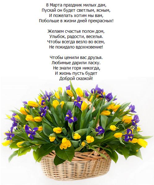 Поздравляем наших прекрасных женщин с праздником весны!