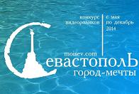 Конкурс видео «Севастополь – город мечты»