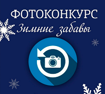Фотоконкурс «Не зимние забавы»