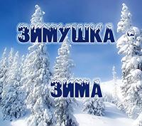 Творческий конкурс «Зимушка – зима»