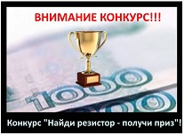Конкурс «Найди резистор – получи приз»