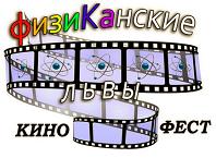 Открытый фестиваль – конкурс видео «Физиканские львы»
