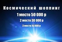 Конкурс «День космонавтики»