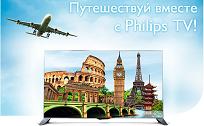 Акция «Путешествуй вместе с Philips TV!»