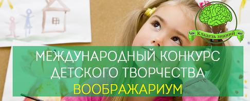 III Международный конкурс детского творчества «Воображариум»