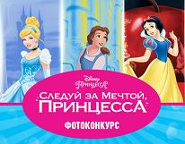 Конкурс фотографий «Следуй за мечтой, принцесса»