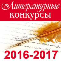 Серия литературных конкурсов от издательства