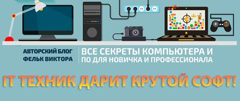 Конкурс «IT Техник дарит крутой софт!»