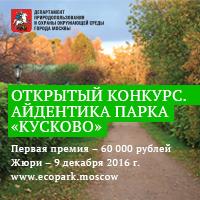 Конкурс на лучший проект по созданию концепции айдентики лесопарка «Кусково»