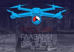 Масштабный всероссийский видеоконкурс «Россия глазами дронов»
