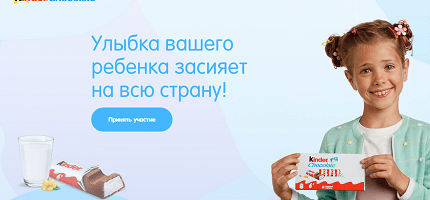 Киндер Шоколад Конкурс 2017 Новая Звезда