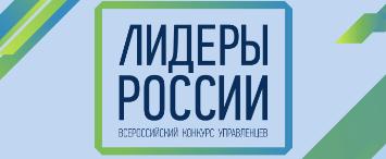 Конкурс Лидеры России 2018-2019 Официальный сайт