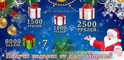 Конкурс-Акция «Подарок от Деда Мороза»