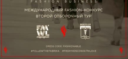 Конкурс «FollowTheFabrika ищет таланты для выхода на мировой fashion рынок»