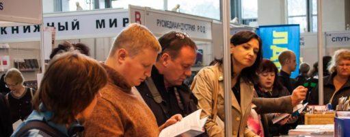 Конкурс «Всероссийский книжный питчинг — 2018»