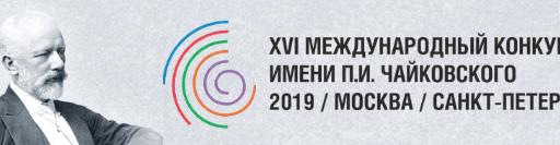 XVI Международный конкурс имени Чайковского 2019